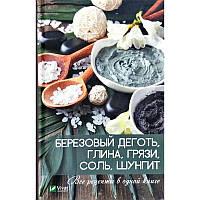 «Березовый деготь глина грязи соль шунгит Все рецепты в одной книге»  Коняева Елизавета