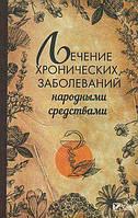 «Лечение хронических заболеваний народными средствами»  Климова Т.Н.