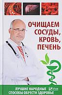 «Очищаем сосуды кровь печень Лучшие народные способы обрести»  Климова Т.