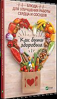 «Как быть здоровым Блюда для улучшения работы сердца и сосудов» Климова Т.Н.