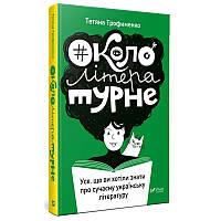 «#Окололітературне:усе що ви хотіли знати про сучасну українську літературу»  Тетяна Трофименко