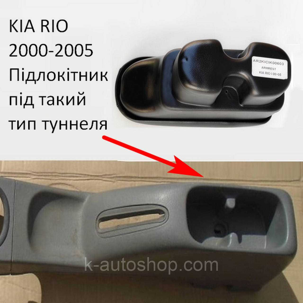 ПідлокІтник Armcik Стандарт для KIA Rio I 2000-2005, фото 2