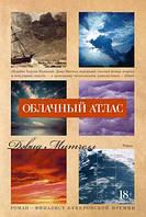 «Облачный атлас»  Митчелл Д.