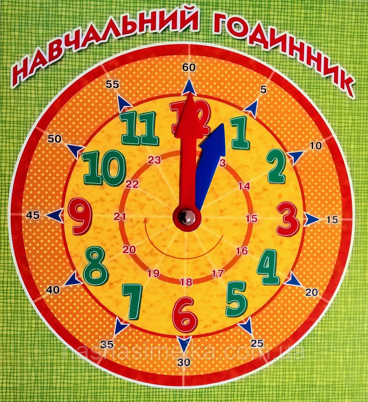 Тренажер: Навчальний годинник. (Jumbi)