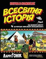 «Всесвітня історія: т. 1 : Від Великого вибуху до походів Александра Македонського»  Гоник Л.