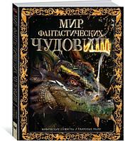 «Мир фантастических чудовищ. Мифические существа и свирепые твари»  Энциклопедия