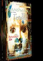 «The Sandman. Пісочний чоловік. Том 2 : Ляльковий дім»  Гейман Н.