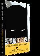 «Бетмен. Повернення Темного Лицаря»  Миллер Ф.