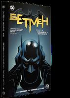 «Бетмен.  Нульовий рік — Таємне місто. Книга 4»  Снайдер С.