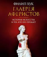 «Галерея аферистов. История искусства и тех, кто его продает»  Хук Ф.