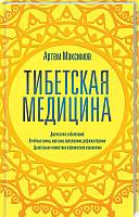 «Тибетская медицина» Максимов А.