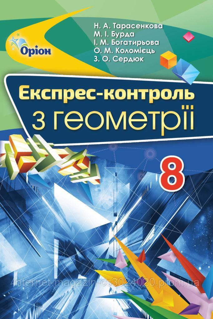 Геометрія, 8 кл. Експрес-контроль Тарасенкова Н.А.