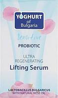 Пробиотическая ультра-регенерирующая лифтинг сыворотка