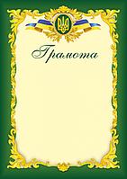 Офіційна грамота. (Зелена. А4).