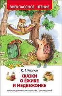 «Сказки о ежике и медвежонке» Козлов С.Г.