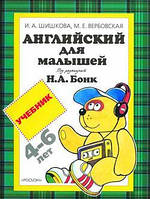 «Английский для малышей.Учебник(4 кр)» Колектив авторов