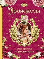 «Принцессы. Самая красивая энциклопедия» Малофеева Н.