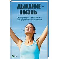 «Дыхание жизнь Дыхательная гимнастика для здоровья и долголетия»Романова М.
