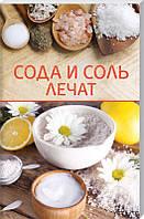 «Сода и соль лечат» Составители