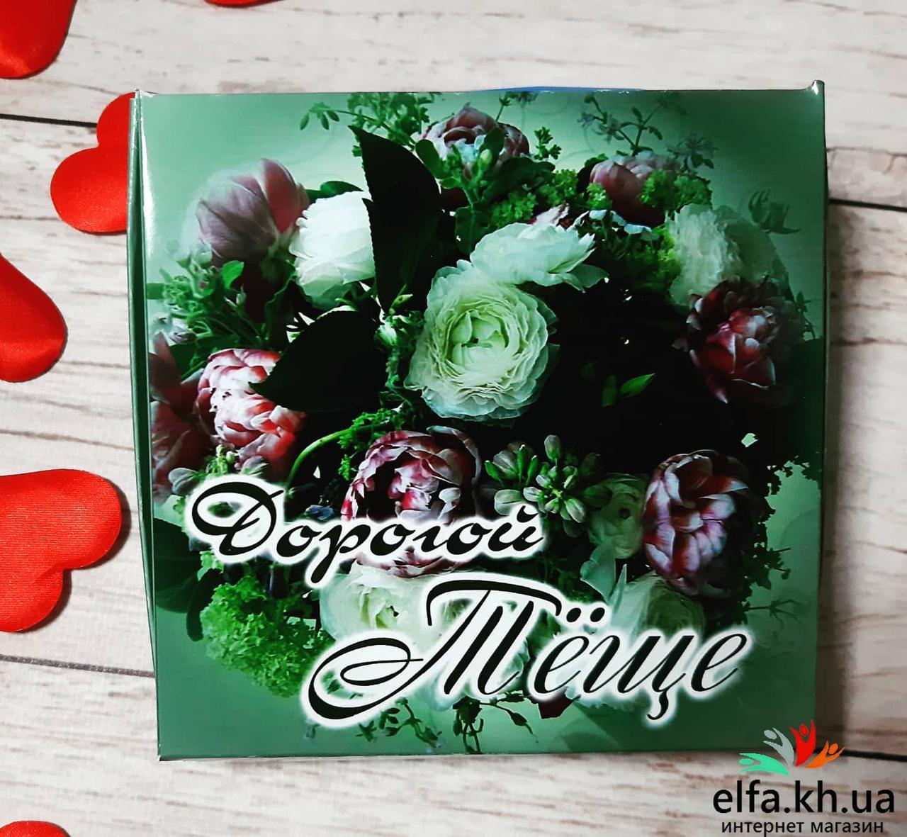 Шоколадный набор «Дорогой Тёще»