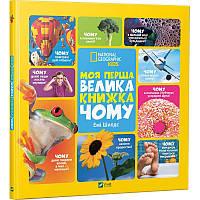 «Моя перша велика книжка Чому» Шилдс Емі