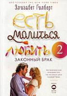 Есть, молиться, любить 2.: Законный брак. Гилберт Э.