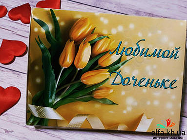 Шоколадный набор «Любимой Доченьке» 12 шоколадок
