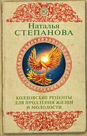 Колдовские рецепты для продления жизни и молодости. Степанова Н.И.