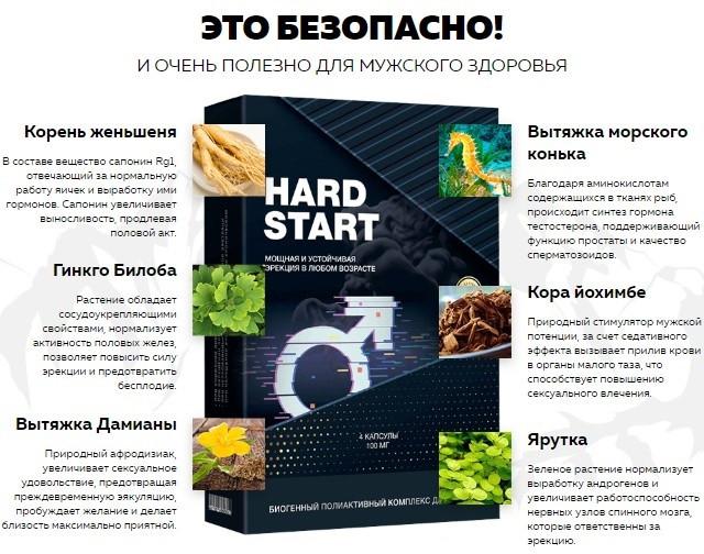 склад HardStart