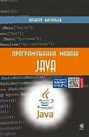 Програмування мовою Java.