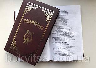 Псалмоспіви.   Вид-во «Добрий самарянин».