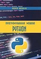Програмування мовою Python.
