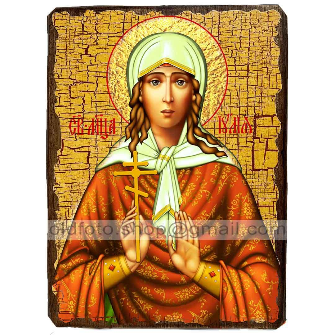 Икона Иулия (Юлия) Святая Мученица  (130х170мм)