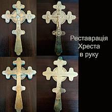 Реставрація старого хреста священика