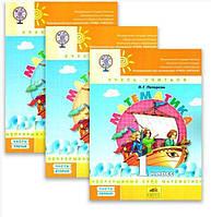 Учебник Математика 1 класс 3 части Мягкая обложка Авт: Л. Петерсон Изд-во: Ювента