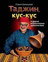 Сталик Ханкишиев Таджин, кус-кус и другие марокканские удовольствия