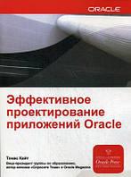 Томас Кайт Эффективное проектирование приложений ORACLE