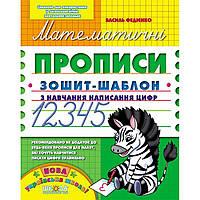 Тетрадь - шаблон А5 Школа (В. Федиенко) Математические прописи (укр) 295601