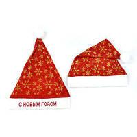 """Новогодняя шапка """"С Новым Годом"""" (красная) С30205"""