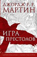 Джордж Рэймонд Ричард Мартин Игра престолов. Графический роман