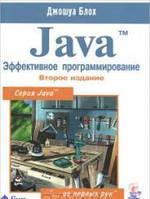 Джошуа Блох Java. Эффективное программирование