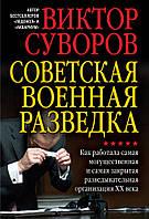 Виктор Суворов Советская военная разведка. Как работала самая могущественная и самая закрытая разведывательная