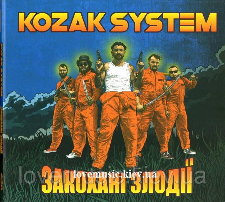 Музичний сд диск KOZAK SYSTEM Закохані злодії (2020) (audio cd)