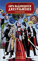 Алан Мур Лига выдающихся джентльменов. Т. 3: Столетие: графический роман. Полное издание