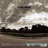 Вінілова платівка PIANOБОЙ Не прекращай мечтать (2013) Vinyl (LP Record), фото 2