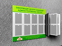 Перекидна інформаційна система 1000х1200мм (Склад: Без рамки; Панель з кишенями А4 (8шт): 1; Товщина, фото 1