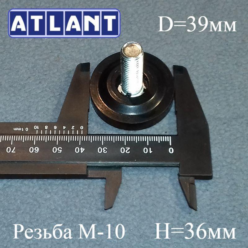 Ножка АТ-068 (М-10; H=36мм) для стиральной машины Атлант и других брендов