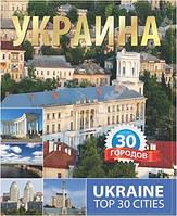 """Книга """"Украина - Топ 30 городов"""""""