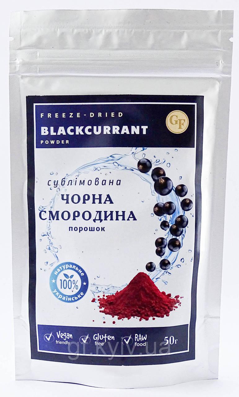 Черная смородина порошок 50г натуральная сублимированная от украинского производителя