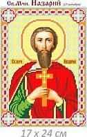 Св.Назарий